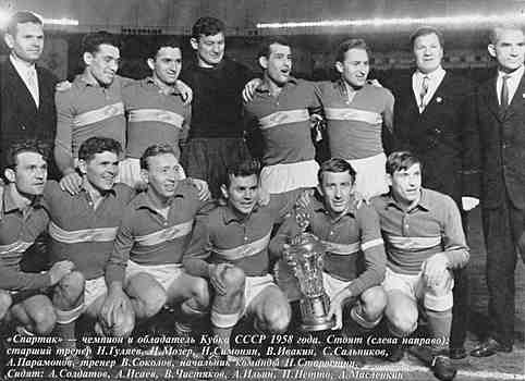 Spartak's 1958 squad that won the double.